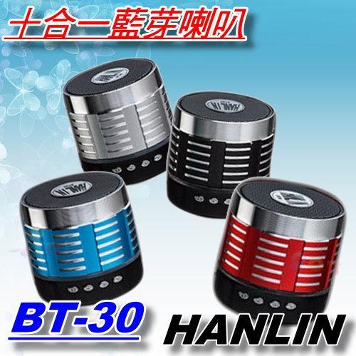 DRK3C HANLIN BT 30 十合一重低音藍牙喇叭 未拆封 器FM 藍牙MP3 免