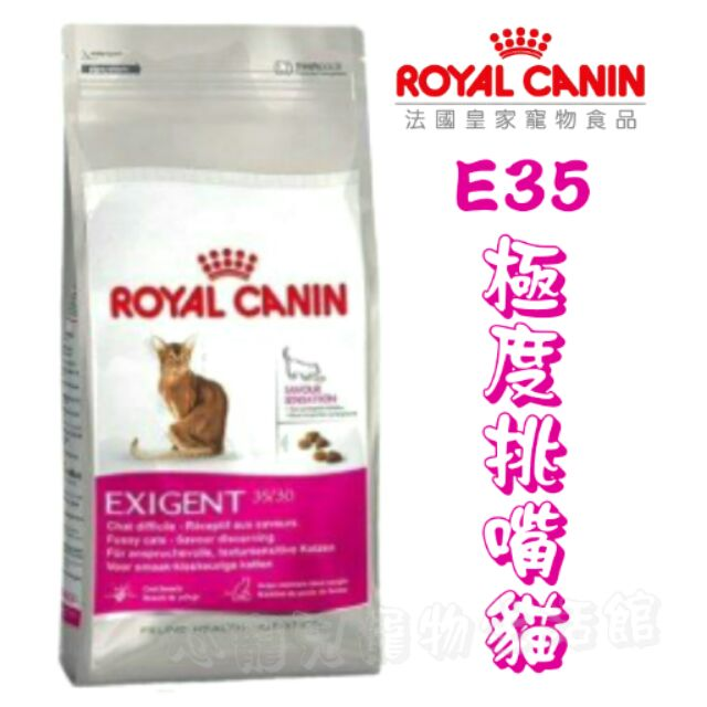 ~心寵兒寵物 館~ROYAL CANIN 法國皇家貓糧E35 極度挑嘴貓