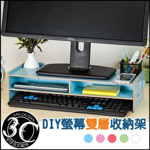 雙層螢幕架收納架筆筒多層 LED 螢幕架鍵盤架多色木質甘仔店3C