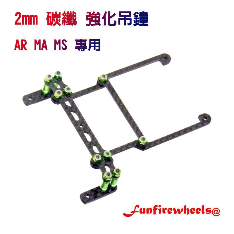 瘋火輪四驅車吊鐘車殼提燈輕量化2mm 強化碳纖維AR MA 車殼提燈套件C