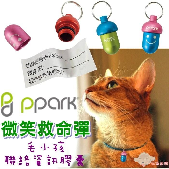 ~三吉米熊~ PPARK 寵物工園寵物防走失微笑救命彈狗狗貓貓聯絡資訊膠囊寵物 寵物吊飾