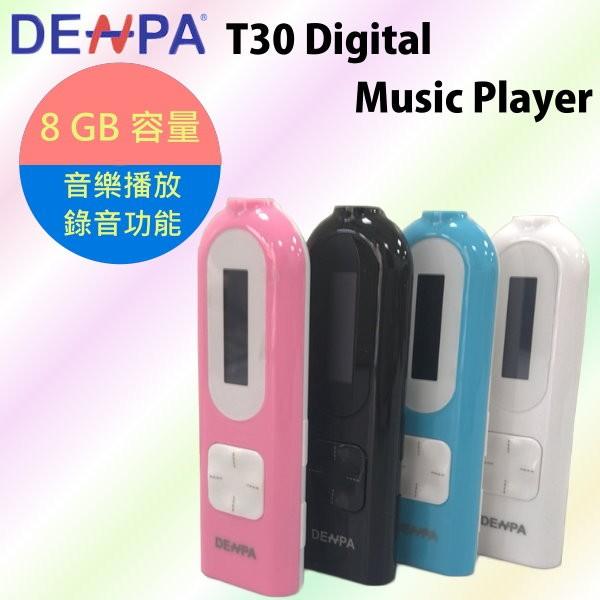 ~國際3C ~~ 一年四色~DENPA T30 MP3 8G 容量體積小錄音 FM 廣播