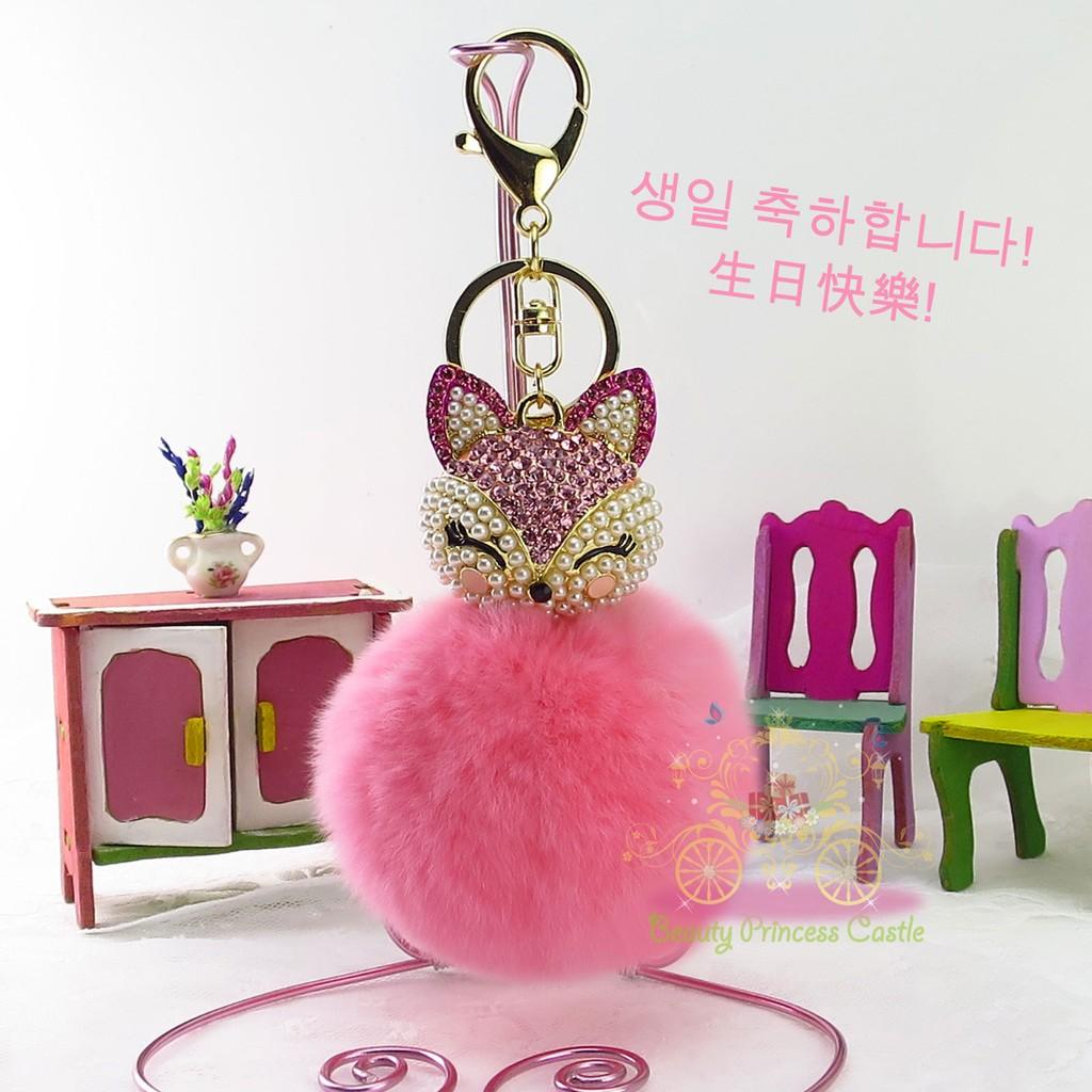美公主城堡韓國獺兔毛鑰匙圈水鑽俏狐狸珍珠甜美粉毛球鑰匙扣包包化妝箱手機吊飾掛飾 送禮自用