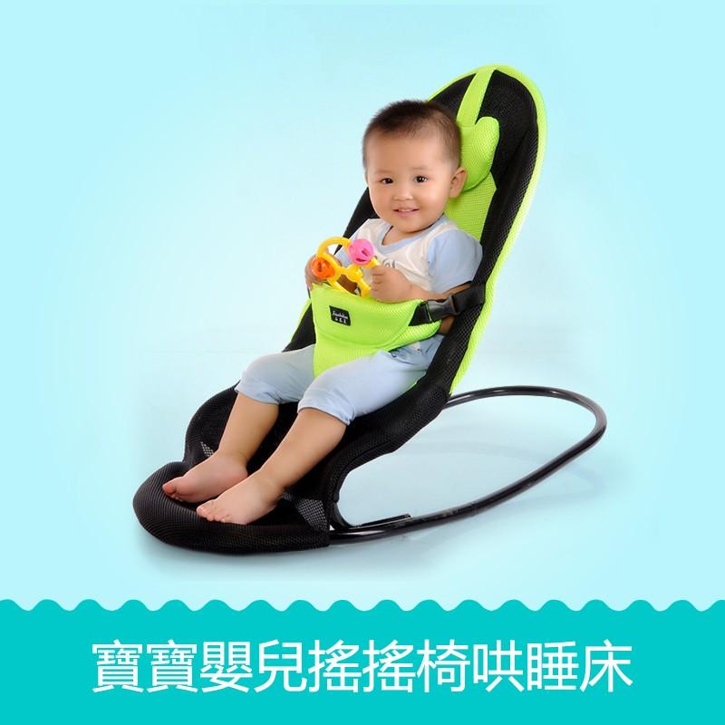~免郵~嬰兒搖搖椅躺椅安撫椅搖籃椅新生兒寶寶平衡搖椅哄睡神器可睡可躺