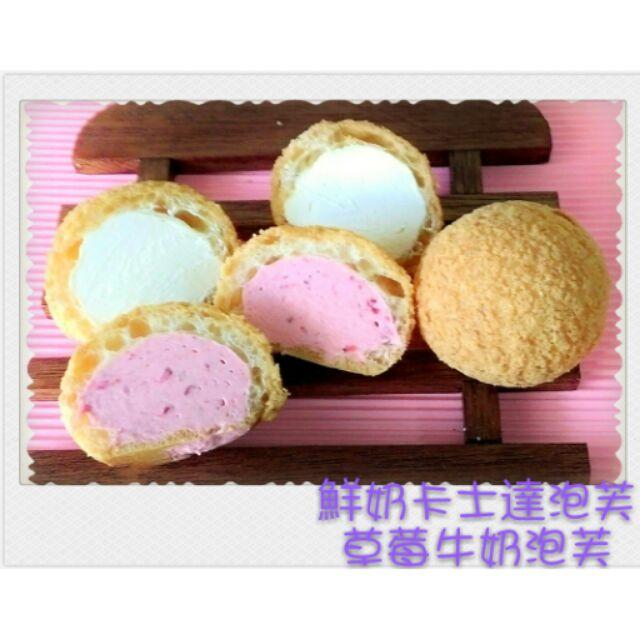 鮮奶卡士達泡芙草莓牛奶泡芙