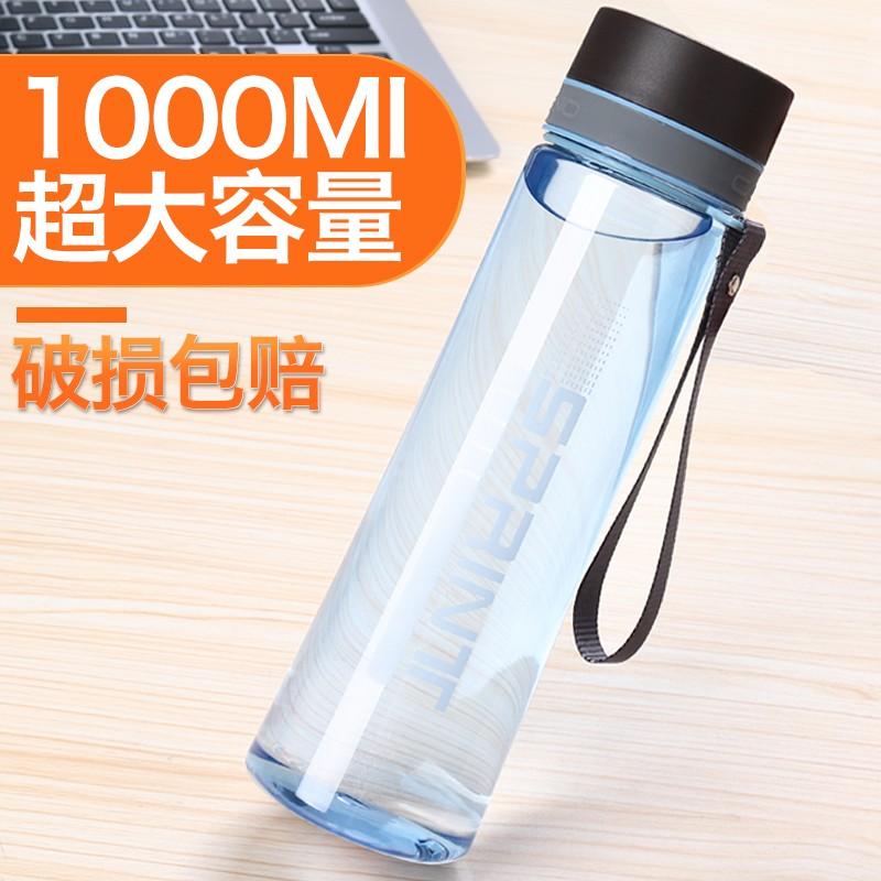1000ml 大容量太空杯便攜水杯塑料 杯子學生戶外水壺定制卡西諾