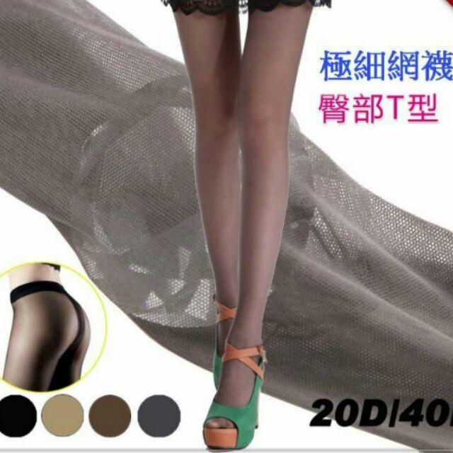 ~玫瑰 襪館~20D 超顯瘦T 檔加棉襠腳尖透明 性感極細網襪絲襪褲襪簡單顯瘦性感款氣質高