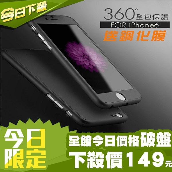 附發票~DIFF ~iPhone6s plus 全包覆手機殼鋼化玻璃膜6s i6 plus