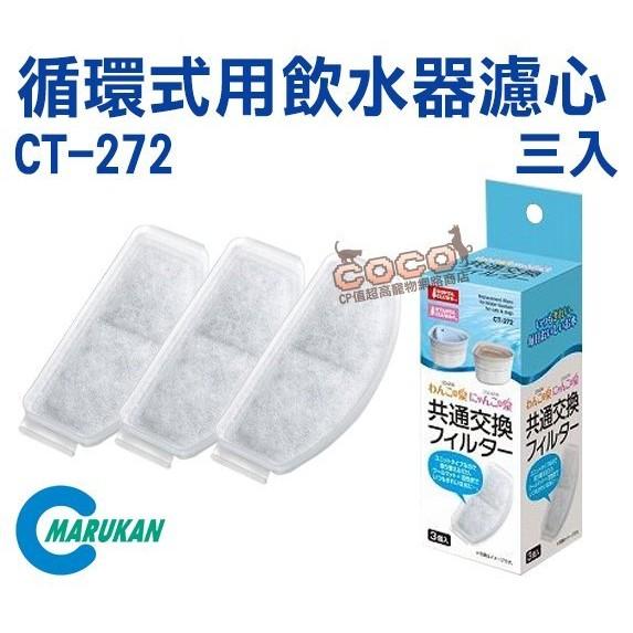 COCO Marukan 三角循環式用飲水器濾心3 入CT 272 CT 271 、DP