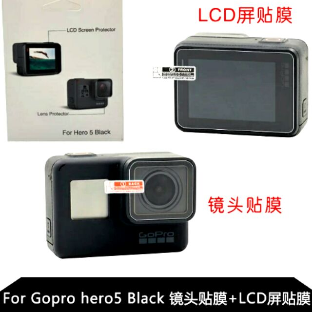 gopro hero5 black 保護貼鋼化玻璃貼(鏡頭貼螢幕)