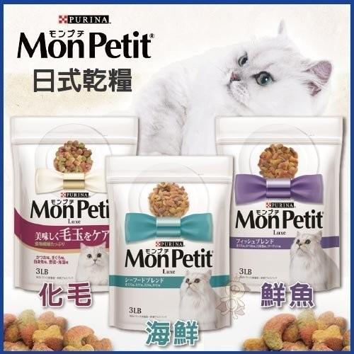~WANG ~~PURINA ~貓倍麗日式乾糧貓飼料3 磅1 36kg :399 元