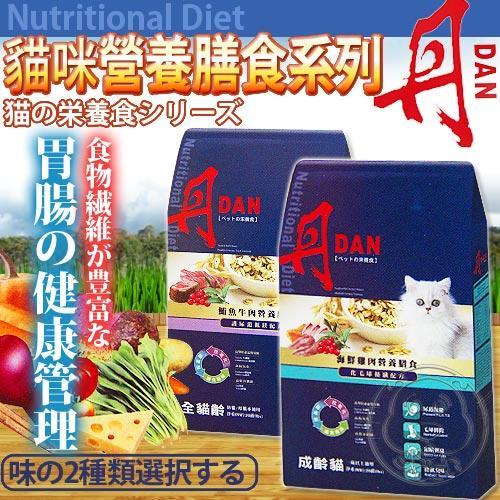 〈 編號:M19958511 〉 積點特約店t 丹DAN ~貓咪營養膳食系列飼料3 3 磅
