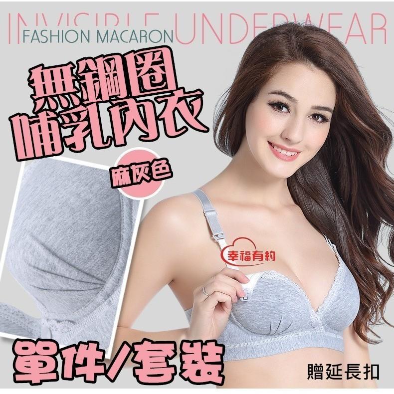 ~ ~純棉質多 上開扣哺乳內衣孕婦內衣背心式餵乳內衣孕婦裝孕婦內衣 內衣舒適睡眠內衣褲