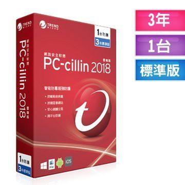 PC-cillin10-2019 三年一機版