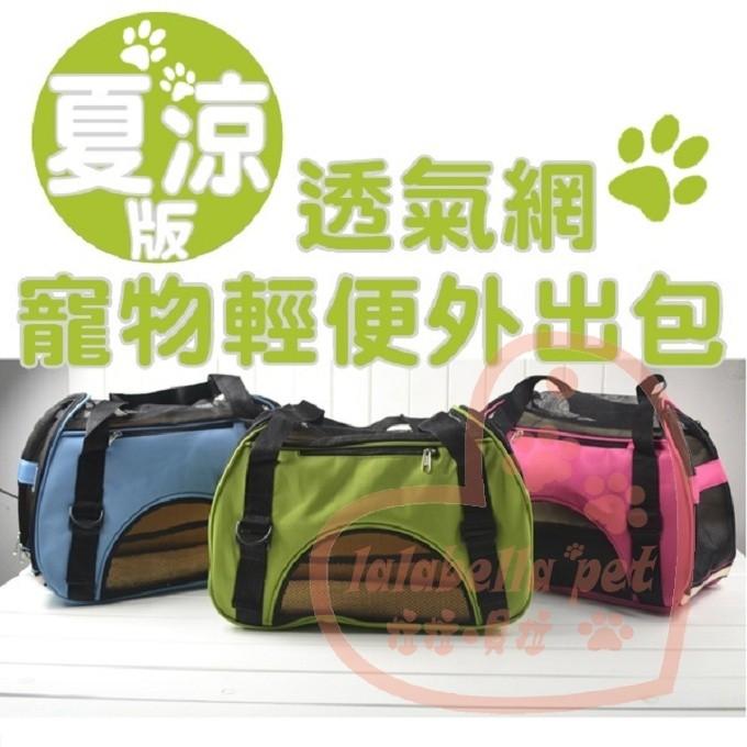 寵物輕便外出袋外出包寵物背包可背可提前後側面透氣防蚊網三種尺寸S 號M 號L 號