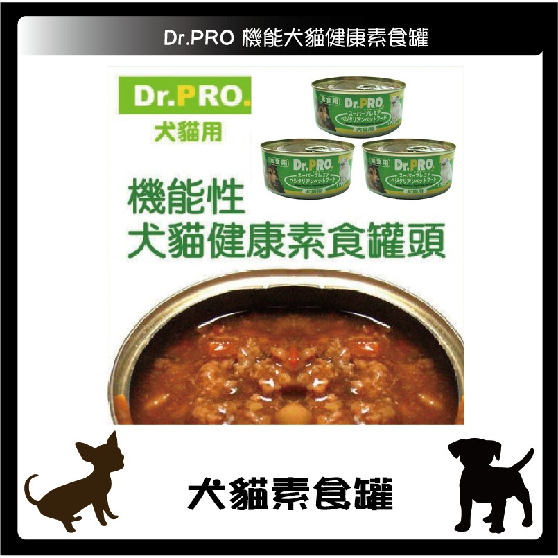 Dr Pro 犬貓素食罐170g 24 入箱 750 元