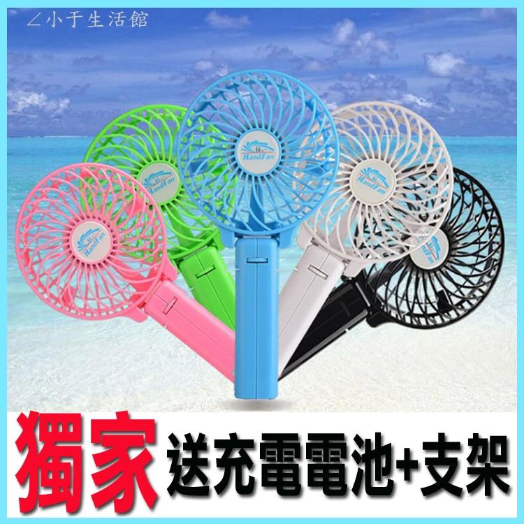 不挑色手持摺疊風扇迷你風扇usb 充電電風扇靜音小風扇桌上型立式超強風力便攜折疊電扇