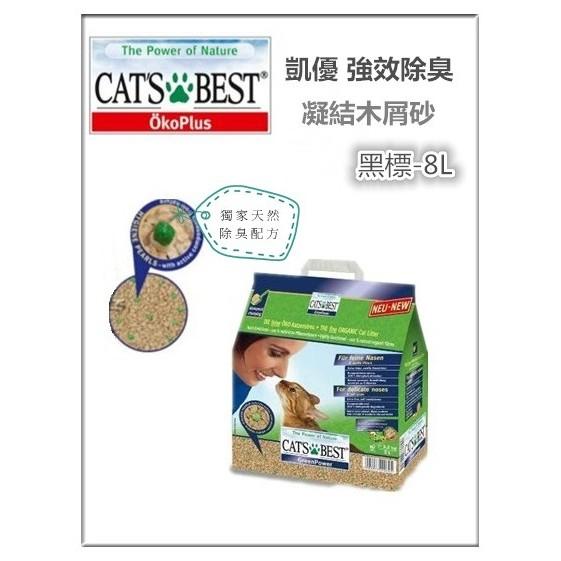 ~比比寵物用品~凱優強效除臭抗菌天然貓砂木屑砂松木砂黑標8L ~320 元~一包可超取