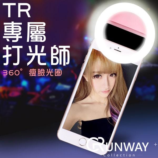 實拍TR 補光神器 正品 補光燈強力美顏 神器補光三檔手機鏡頭LED 直播TR IPHON