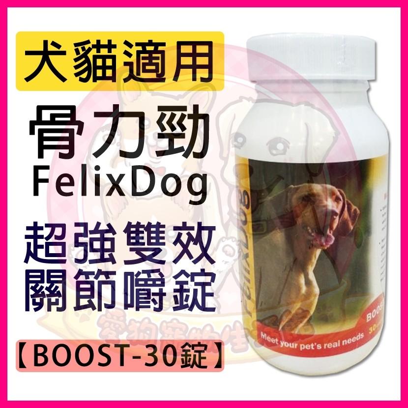 骨力勁FelixDog 超強雙效關節嚼錠BOOST 30 錠瓶犬貓 關節保養