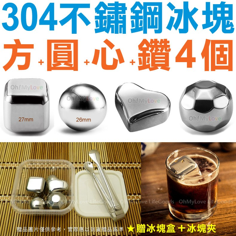 hkz 3mx ~混合4 個個人套組贈盒夾~(愛心鑽石方形圓形各1 個)304 不鏽鋼冰塊
