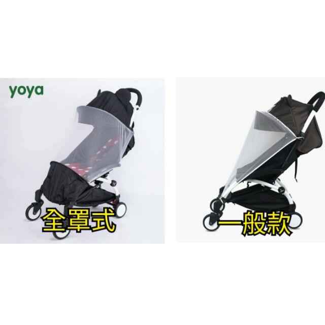 ❤訂制babyzen yoyo 蚊帳babysing yoya yuyu 登機傘車推車 一