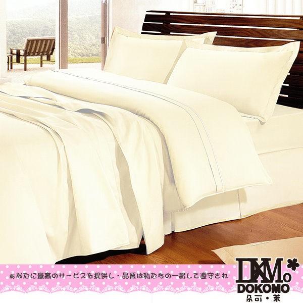 ~優雅素色粉嫩米~~MIT 製~單人雙人加大特大精梳純棉 床包被套組床包兩用被組~18 色