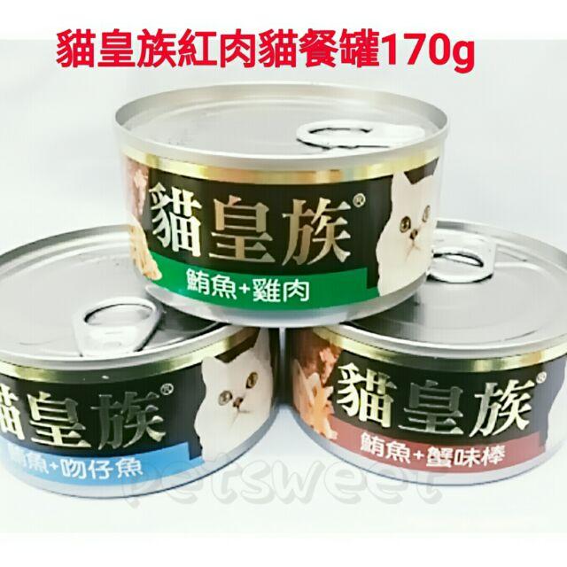 貓皇族貓罐頭170g 紅肉罐超取重量限購24 罐