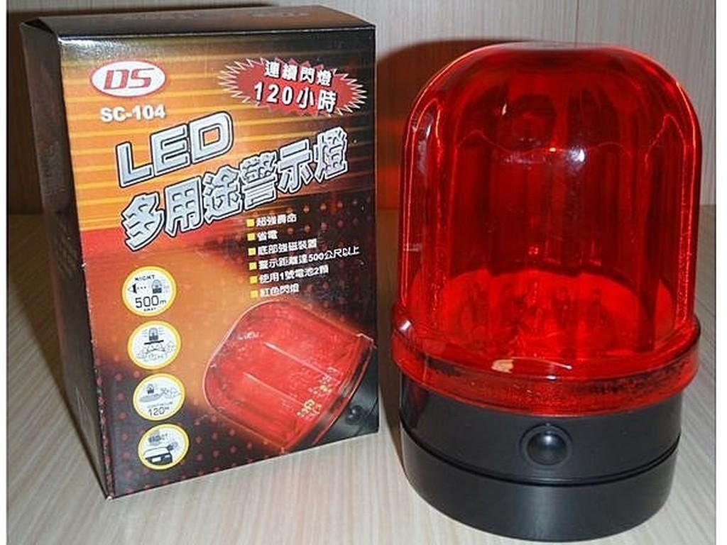 老池工具LED 多用途警示燈超長壽命可連續閃燈120 小時底部強磁裝置S C1 04