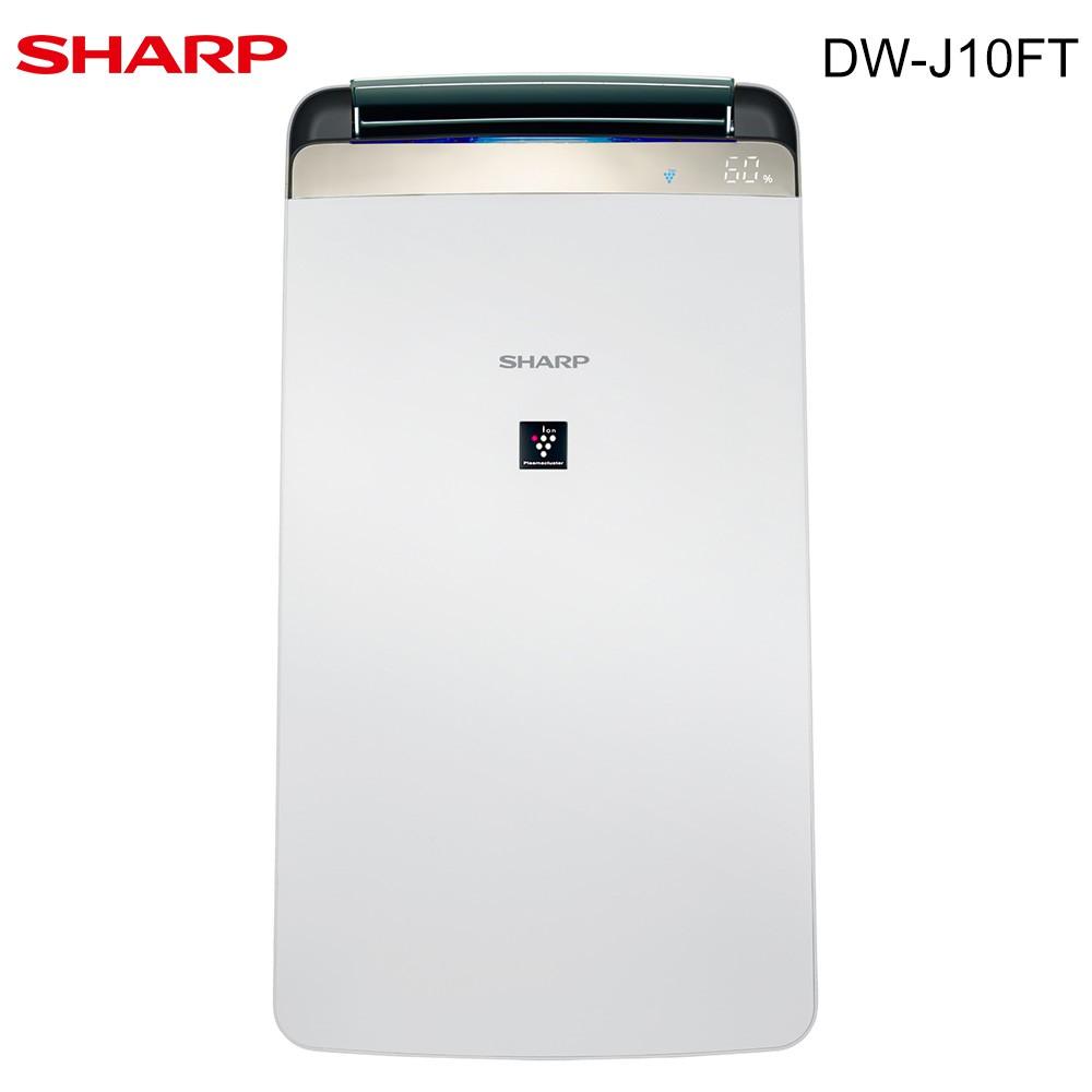 SHARP 夏普 DW-J10FT-W 除濕機 除濕能力10L/日 自動除菌離子除菌脫臭
