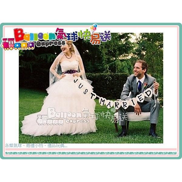 氣球快易送~14010148 ~JUST MARRIED 拉花 趣味拍照道具裝飾婚紗拍攝婚