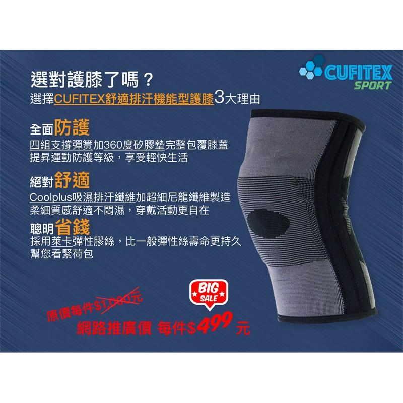 CUFITEX 舒適排汗機能型護膝矽膠緩衝墊彈簧支撐吸濕排汗登山 健行復健