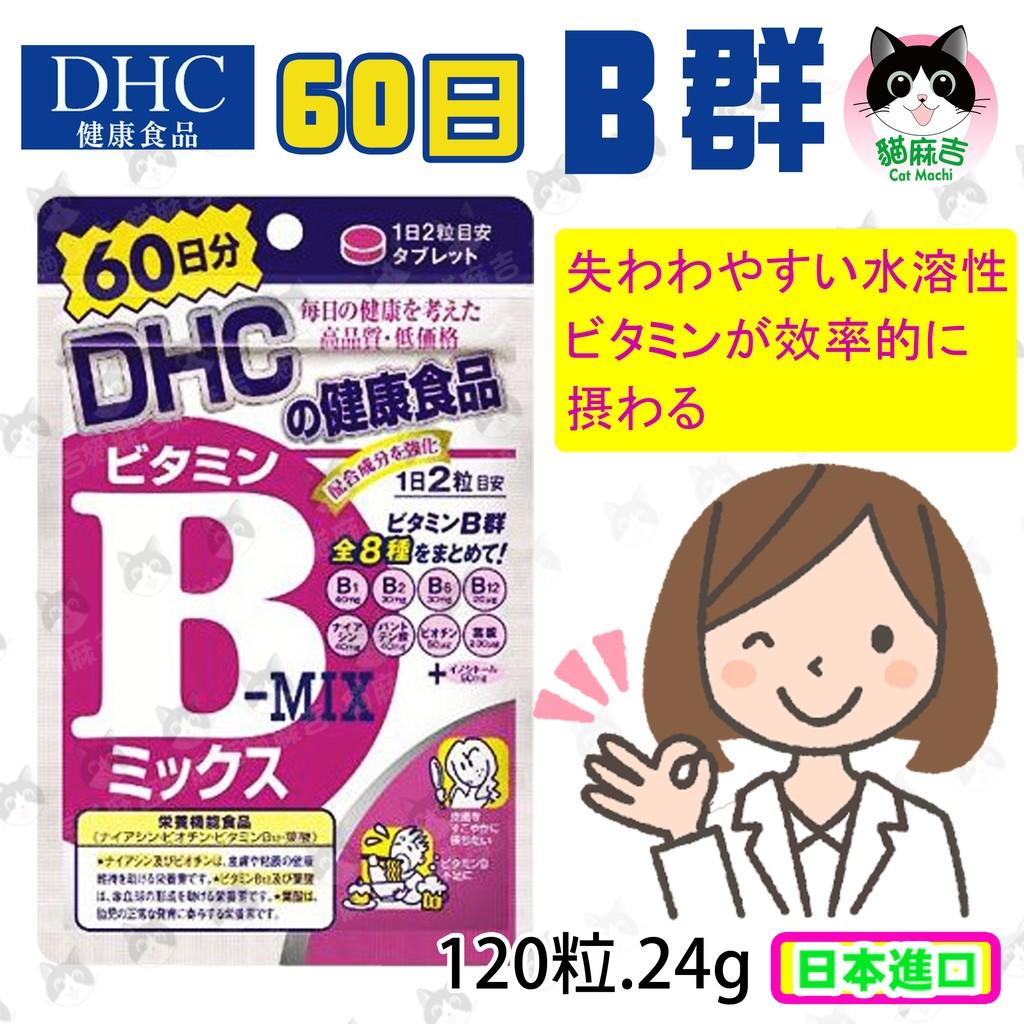 貓麻吉DHC B 群   製DHC 維他命B 群60 日分120 顆C 群膠原蛋白多樣