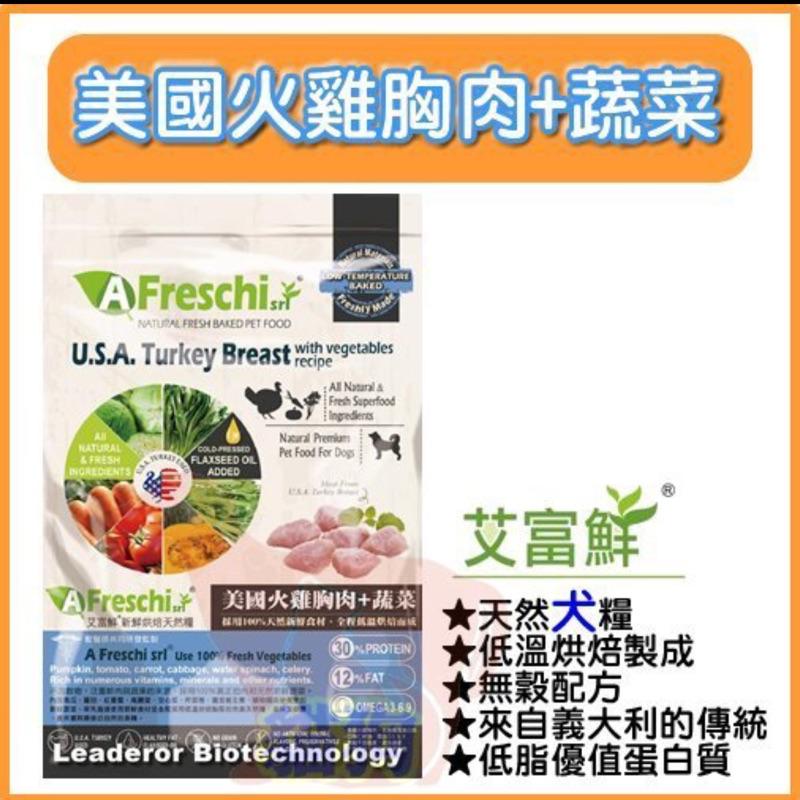 艾富鮮新鮮烘焙天然糧美國火雞胸肉蔬菜1 磅,新上市!全面嘗鮮價!
