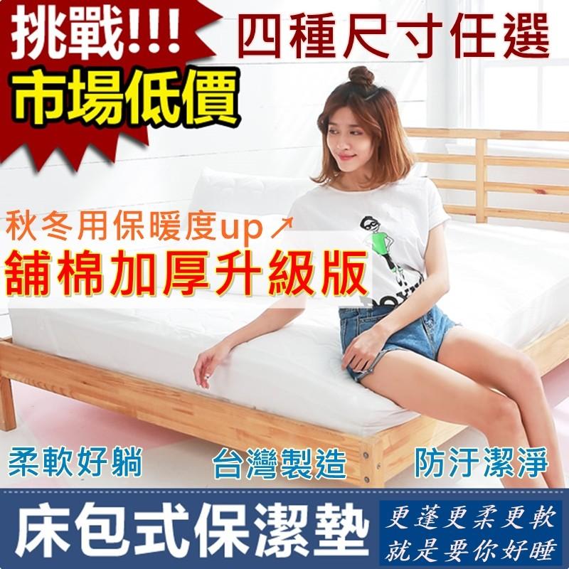 SN 超取 保暖舖棉柔淨保潔墊床包式|四種尺寸 非防水保潔墊抗污保暖鋪棉床包