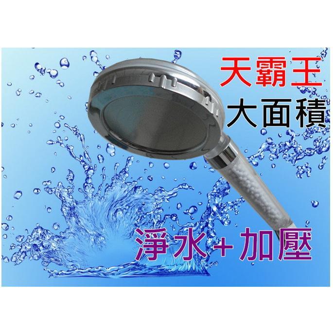 天霸王麥飯石加壓蓮蓬頭SPA 加壓大水量省水過濾