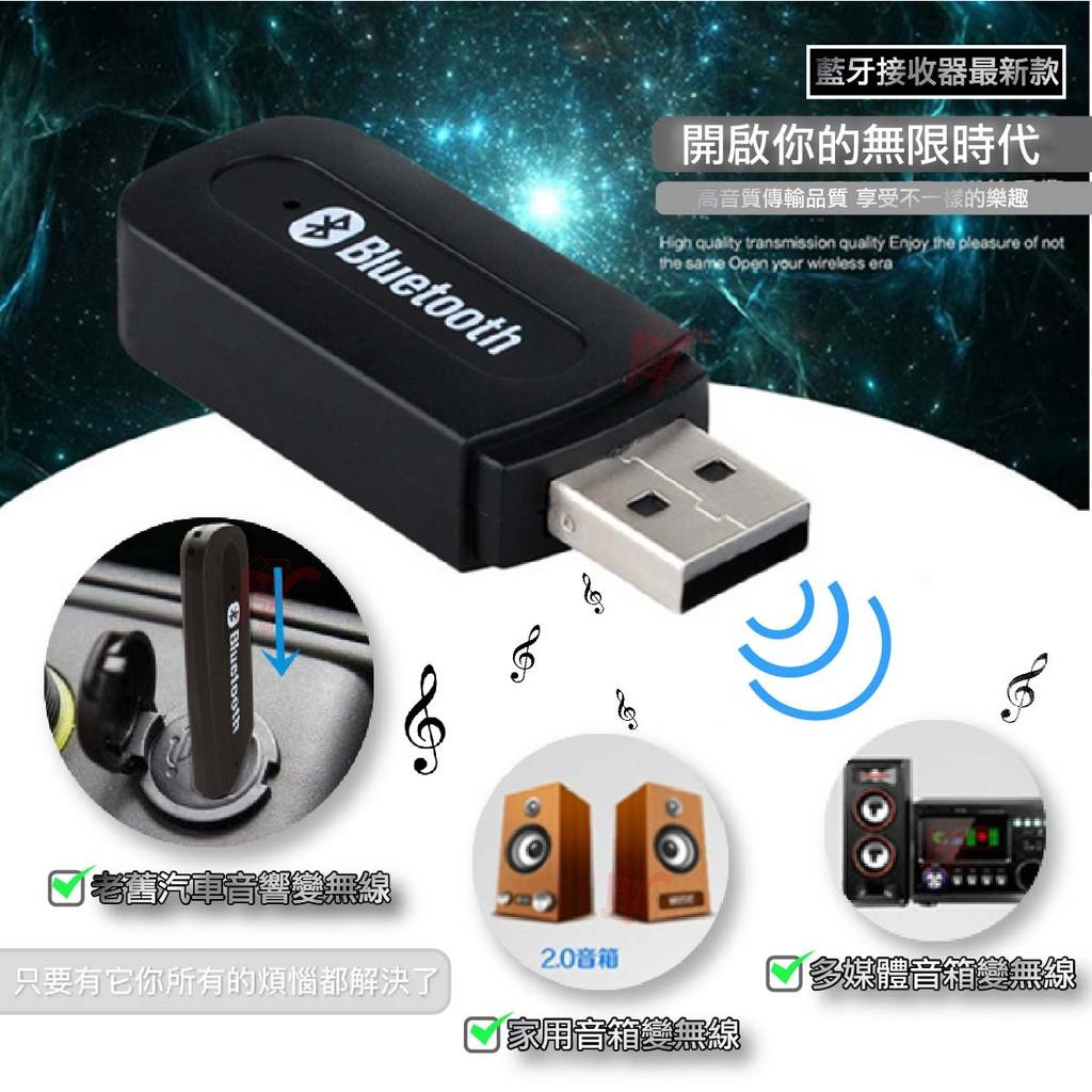 (音樂神器)USB 藍芽接收器4 0 藍牙音樂接收器車用音樂接收器音頻接收器擴大機汽車音響