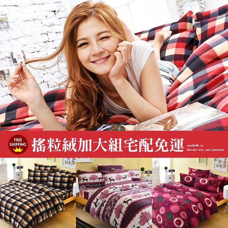 超保暖搖粒絨❤雙人加大四件式床包被套組綜合賣場4 製SGS 檢驗合格
