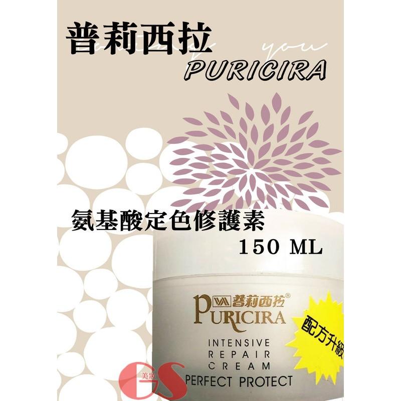 普莉西拉PURICIRA 氨基酸定色修護素護髮護色免沖洗護髮油護髮素瞬間護髮 護髮