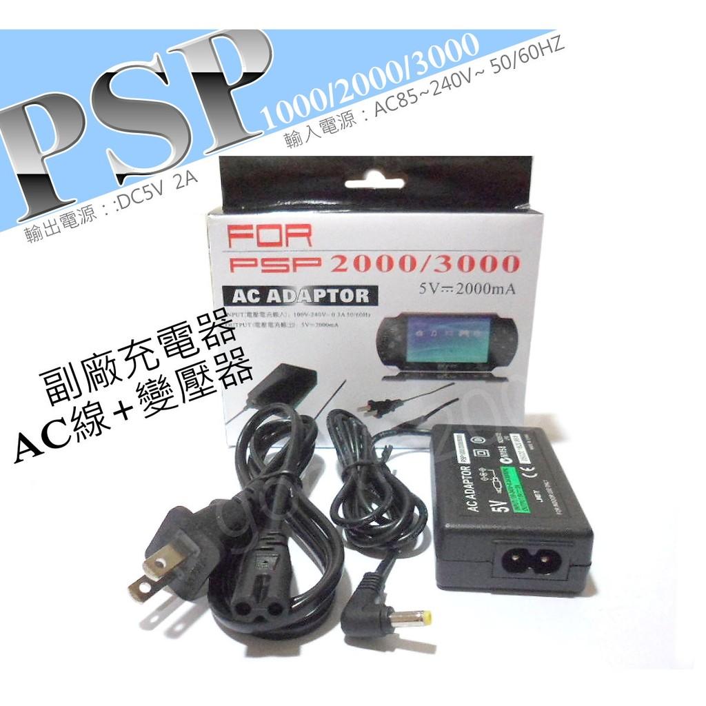 PSP 主機 副廠充 (AC 線變壓器)AC 電源 器電源線國際電壓