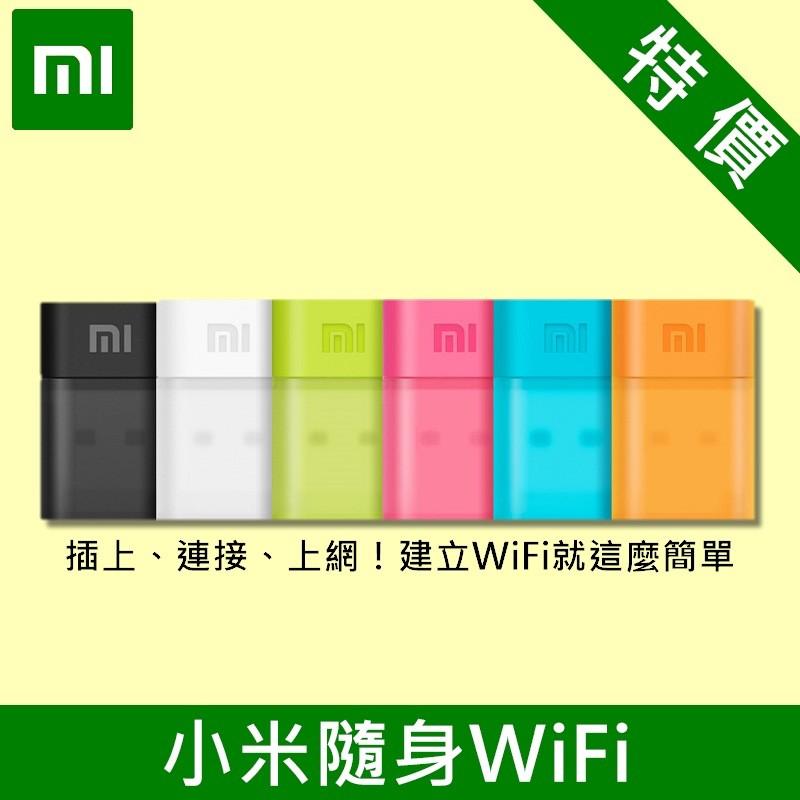 「 」小米官網正品小米隨身WIFI USB 無線網卡IP 分享器360 隨身wifi