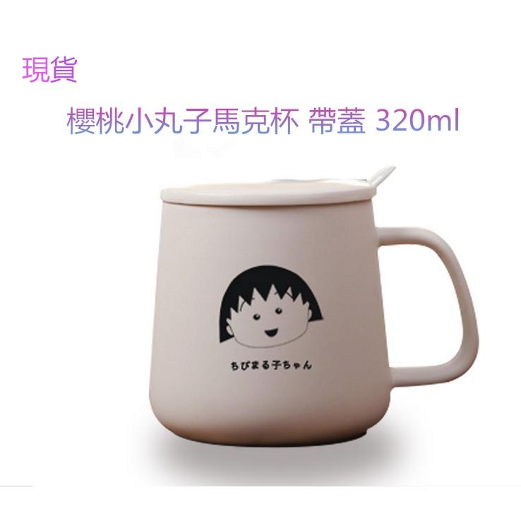 櫻桃小丸子馬克杯簡約亞光磨砂陶瓷杯子牛奶早餐杯子帶蓋 320ml 附湯匙
