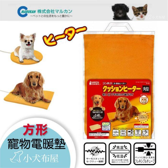 ~ Marukan ~寵物電墊~DP 526 方型電暖墊附墊套~51X33 公分大面積保暖
