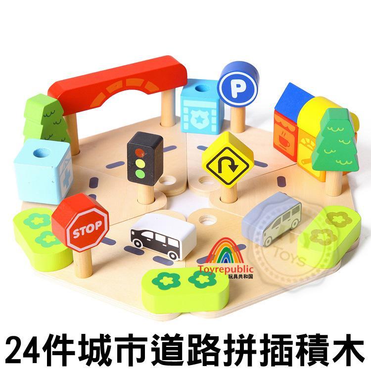 24 Pcs 城市道路拼插積木城市交通標誌場景軌道拼圖構建積木木製益智玩具組裝彩盒裝送禮宜