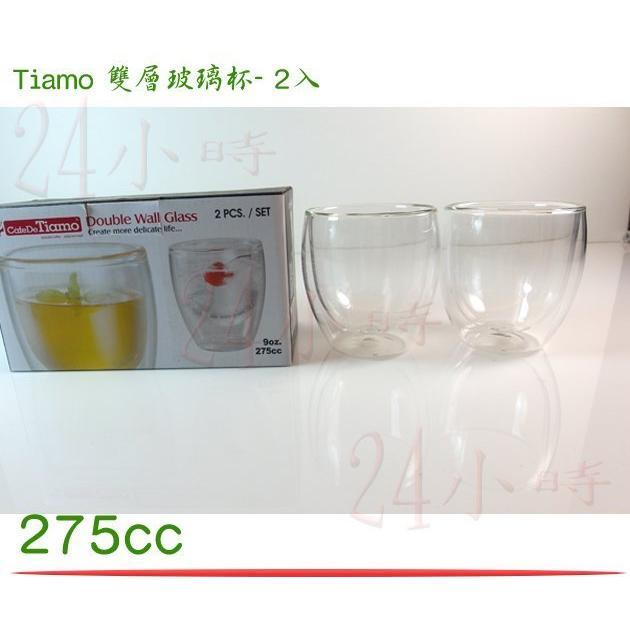 ~24 小時~ 貨Tiamo 雙層隔熱杯275cc 2 入HG2232 玻璃杯馬克杯酒杯咖
