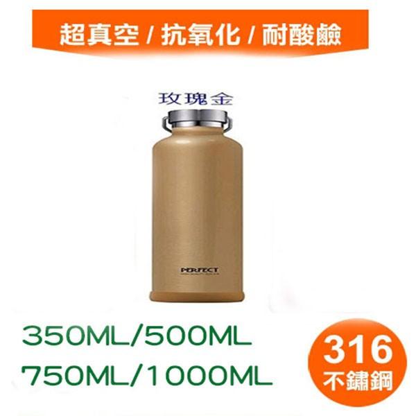 PERFECT 316 不鏽鋼極致真空保溫杯350ml 500ml 750ml 1000m