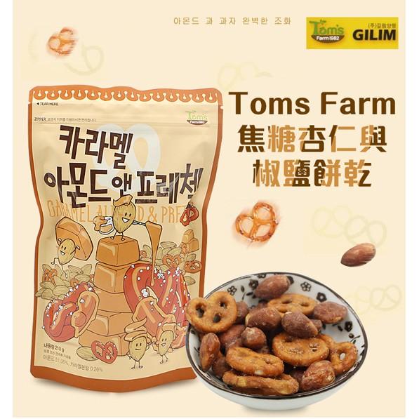 韓國 Tom s Gilim 焦糖杏仁果蝴蝶餅椒鹽餅乾焦糖堅果美式扭結餅210g 辦公室