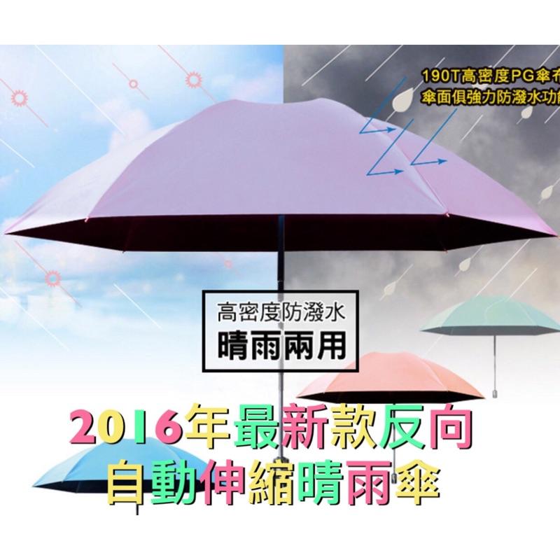 ✨2016 款反向自動開收三折晴雨傘直徑110 公分專利正品