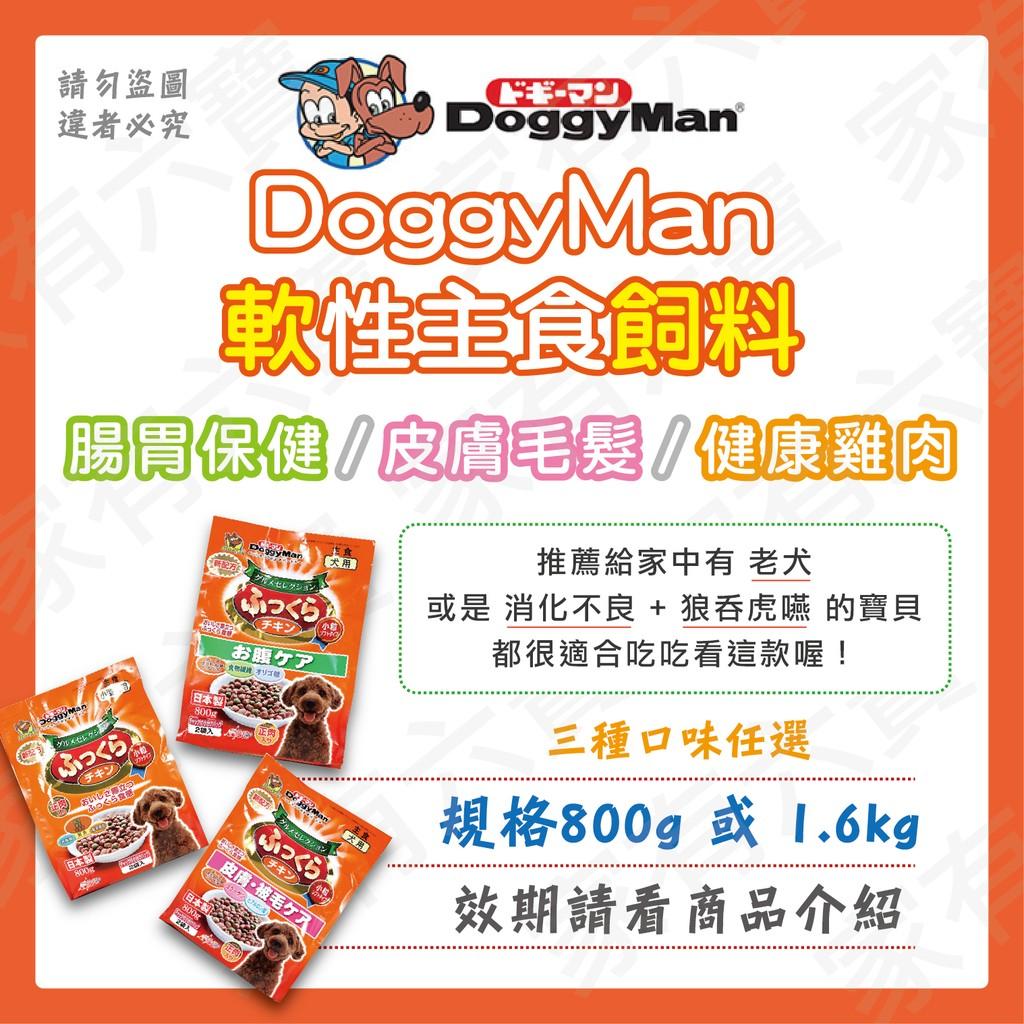 ►BON NI ◄~DoggyMan ~ 軟性飼料軟狗飼料主食老犬高齡犬