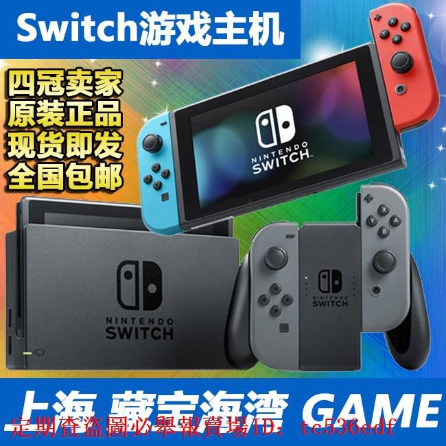 現貨免運下殺任天堂Nintendo Switch NS 主機 游戲機 掌機 Lite續航版 二手